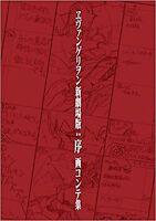 Anime Evangelion Movie Storyboard Art Book ekonte : 1.0 You Are (Not) Alone