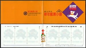China Taiwan 2930a,Complete Booklet,MNH.New Year 1994.Lunar Year of the Dog,1993