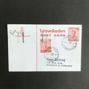 SC32 THAILAND 2524 Uprated post card 25st + 25st