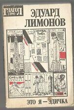 Limonov Eduard. It's me - Eddie. Literary and art magazine Glagol, No. 2 1990