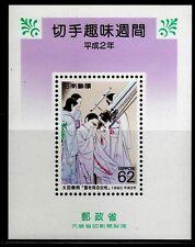 SELLOS  JAPON  1990 HB125 1v.