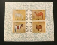 1973 Republic of China Taiwan 郎世寧 Horse Painting Sheet Sc #1862a MNH VF