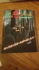 Iga: Mystery of Koga Shinobi Kadokawa Japanese - Ninjutsu Bujinkan- Rare