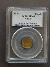 1940 1 KOPEK RUSSIA PCGS MS64 COIN