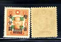 1945 China🐼 Dr. Sun Yat-sen Overprint $5 on $1000 on 1 cent Stamp