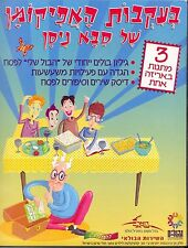 ISRAEL 2010 PASSOVER SABA NISAN OFFICIAL IPA SHEET + PACKAGE MNH