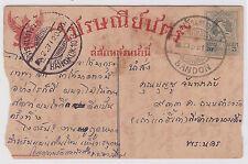 1926 Thailand Siam Postal Stationery Bandon Surat Thani to Bangkok 3s Local Used