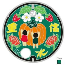 Pathtag 33357 - Pumpkin Hide and Seek JMC - only 50 made Japanese Manhole Cover
