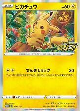 Pikachu 124/S-P Astonishing Voltecker promo Pokemon Card Japanese PCG