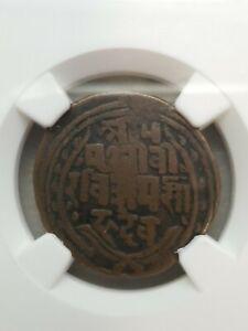 Nepal, Paisa, VS1955 (1898), VF 20 BN, NGC