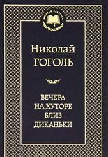 """Н. Гоголь """" Вечера на хуторе близ Диканьки """" Gogol  Russische Bücher"""