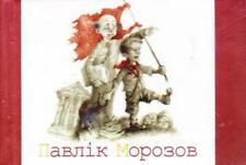 In Ukrainian book Les Podervianskyi / Лесь Подерв'янський. Павлiк Морозов (Міні)