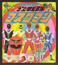 1988 MASKMAN JAPANBOOK SENTAI POWER RANGERS POPY CHOGOKIN BANDAI ANIME ROBOTRARE