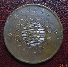 China Year 1 Military Government (Szechuan Province) 50 Cash Coin