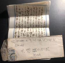 1920s Japan Printed Matter Cover W Original Letter