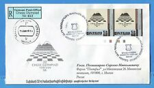 ARMENIA Chess Olympiad FDC 1996 imperforated PAIR Symbol Armenian Russia