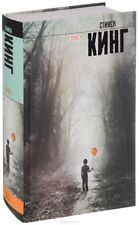 IT by Stephen King HARDCOVER BOOK IN RUSSIAN Стивен Кинг Оно