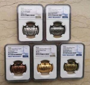 NGC MS70 China 40x23mm Medals Set (5 pcs, complete set) - Chinese Mitten Crab