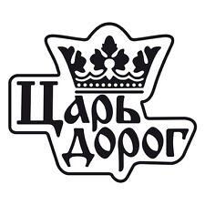 """""""roi des routes царь дорог"""" funny russe Voiture Van fenêtre Decal Autocollant Noir"""