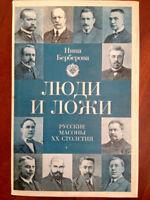 Люди и Ложи. Русские Масоны XX Столетия 20th c RUSSIAN Masons RUSSIA Freemasonry
