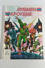 Vintage Greece Greek Comic Dynami Kroysis No4 1988