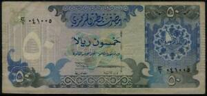 Qatar 50 Riyals Centreal Banknote #p 17. 1996