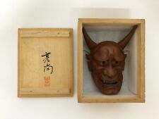 Japanese Antique Wood HANNYA MASK small with box (b244) ウ