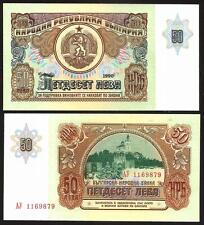 BULGARIA 50 Leva 1990 UNC P 98