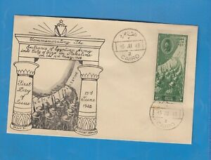 Egyptian Troops in Gaza Palestine 1948 FDC rare lot 10