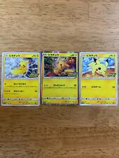 Pokemon Card Astonishing Voltecker promo 3×Set Pikachu volt tackle New Holo
