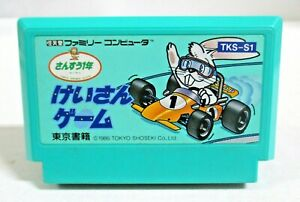 NES -- KEISAN GAME 1st grade -- calculation. educational. Famicom. Japan. 12332