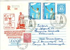 Bulgaria Olympische Spiele Olympic Games 1980 Olympic stationery Blagoevgrad
