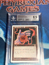 MTG NEVINYRRAL'S DISK (V Symbol) BGS 8.5 simplified S chinese 5th edition magic