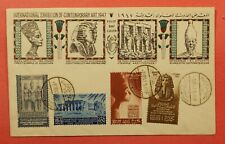 1947 EGYPT FDC INTL EXPO OF CONTEMPORARY ART