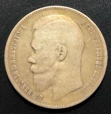 Russia 1898 АГ Rouble Silver Coin:  Nicholas II
