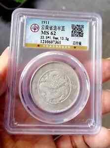 1911 China Yunnan Dragon Half Dollar GB MS62 云南新龙半圆四空圈 公博 MS62 #2