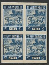Java 1943 Zbl 7P Proofbloc of 4 Ung F/Vf