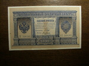 RUSSIA  OLD PAPER MONEY 1 ROUBLE 1898 (14)