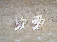 Vintage Mother of Pearl Multi Color Asian Good Luck Symbol Screw Back Earrings