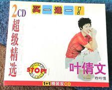 MusicCD4U CD Sally Yeh Ye Qian Wen - Quo Ye Qing Compilation 叶倩文新加坡版昨叶情