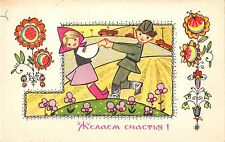 BR57168 hollyday cards russia childrens enfant