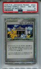 Pokemon Japanese Promo Michina Temple Holo Advent of Arceus PSA NM - MINT 8!
