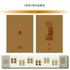China 2018 Book of Poetry Blk4 booklet 诗�
