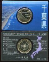 JAPAN 500 YEN BI-METALLIC IN CARD PACKAGE CHIBA 47 PREFECTURE 2015 COIN UNC