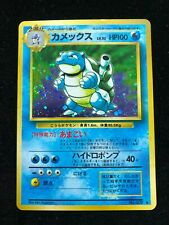 1996 Blastoise Japanese Pokemon Card SEE OTHER AUCTIONン03