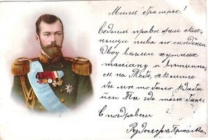 Ceremonial Portrait of Russian Emperor Nikolaus II as mail postcard /Lithography