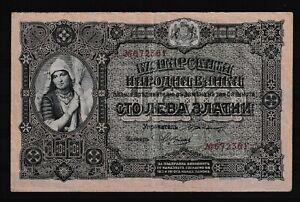 BULGARIA  Bulgarien 100 Leva GOLD issue 1917  XF++ SEE SCABN  RRR