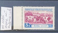 Russia 1961 lot 27 Zag 2450 Ka