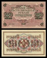RUSSIA  Post Imperial  250 RUBLES 1917  EAGLE SWASTIKA UNC ***  >  p36