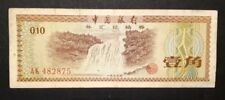 10 Fen China 1979 foreign Exchange note # 01